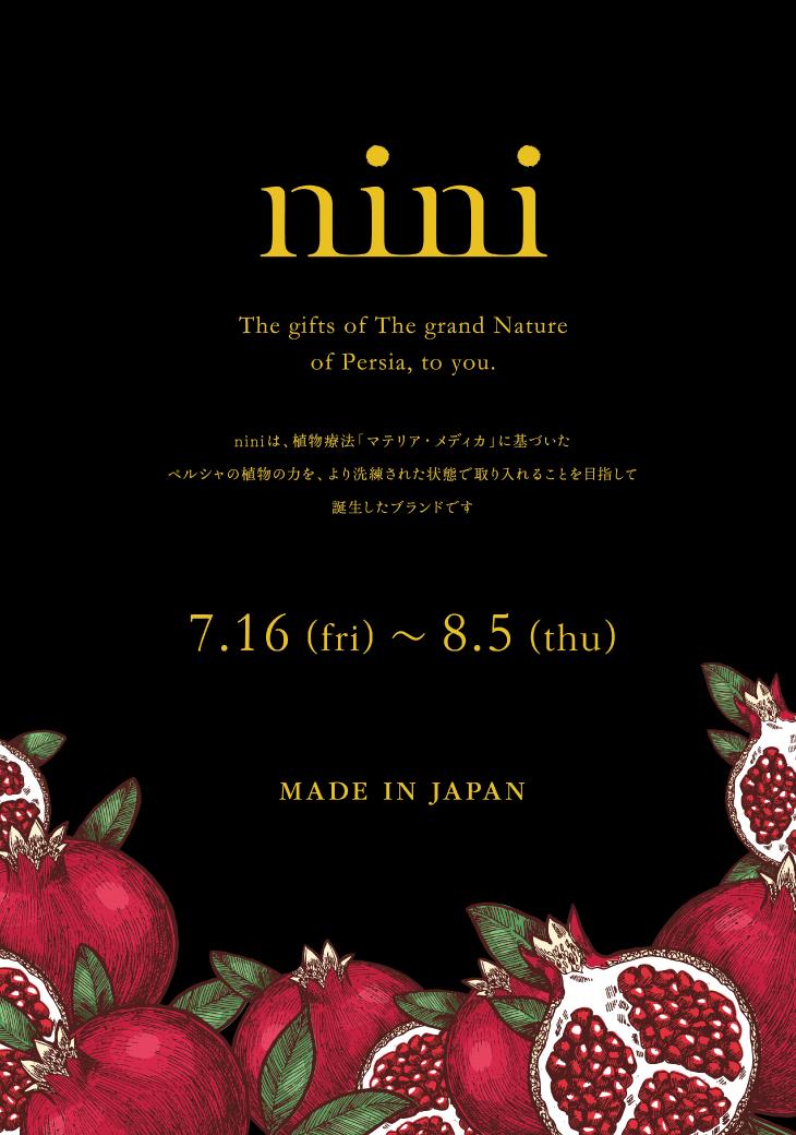 上野マルイB1 nini POPUPストアポスター